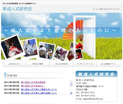 http://www.hakodate20.com/110624.jpg