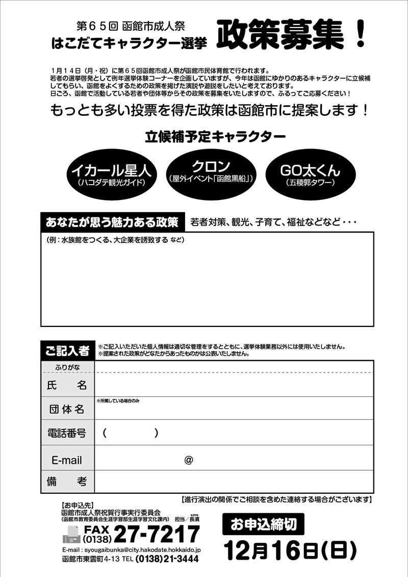 http://www.hakodate20.com/121207senkyo.jpg