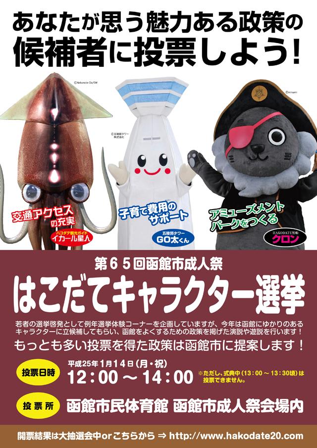 http://www.hakodate20.com/130107senkyo_pos.jpg
