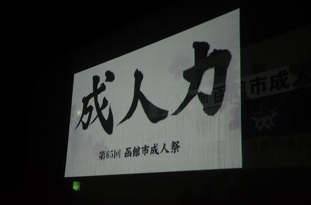 http://www.hakodate20.com/130114seijin_0333.jpg