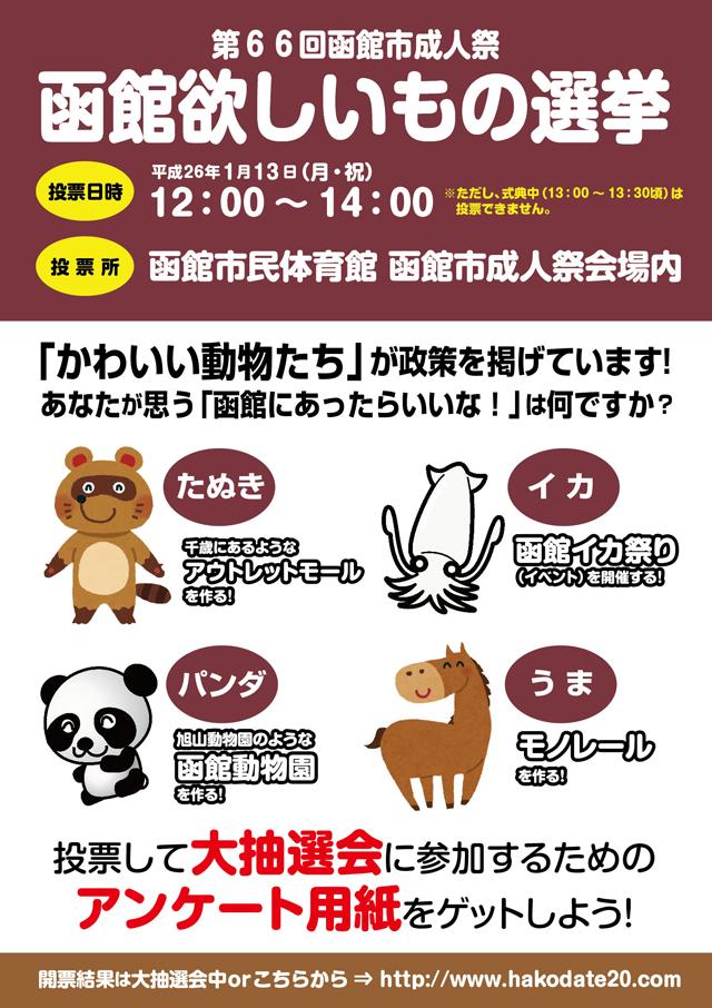 http://www.hakodate20.com/66th_senkyo_pos.jpg