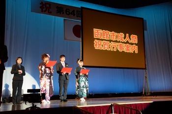 120109seijinsai_4.jpg