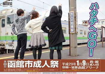 seijinsai69.jpg