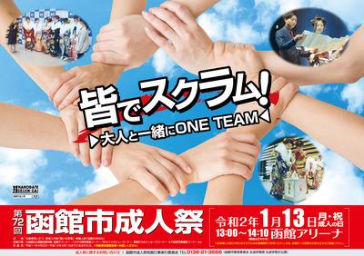 seijinsai72ol.jpg