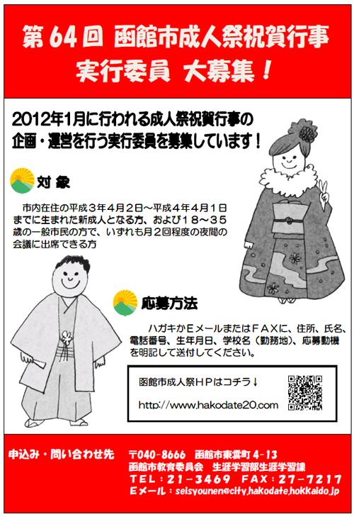 http://www.hakodate20.com/image/110818.jpg