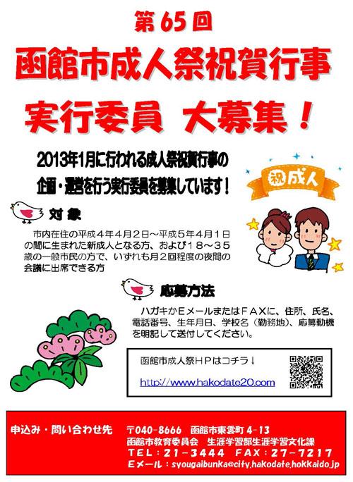 http://www.hakodate20.com/image/120720chira.jpg