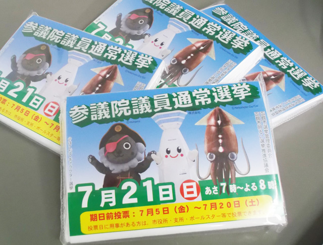 http://www.hakodate20.com/image/130702_DSCF3286s.jpg