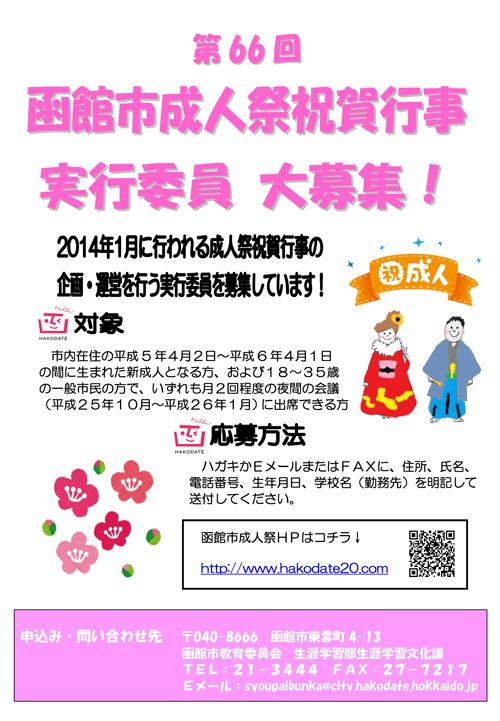 http://www.hakodate20.com/image/130828chira.jpg