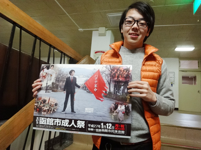http://www.hakodate20.com/image/141208_seijin2s.jpg