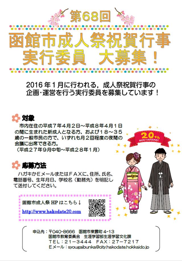 http://www.hakodate20.com/image/150730chira.jpg