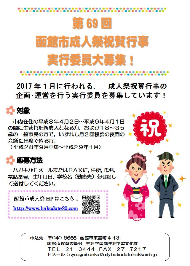 http://www.hakodate20.com/image/160728chira.jpg