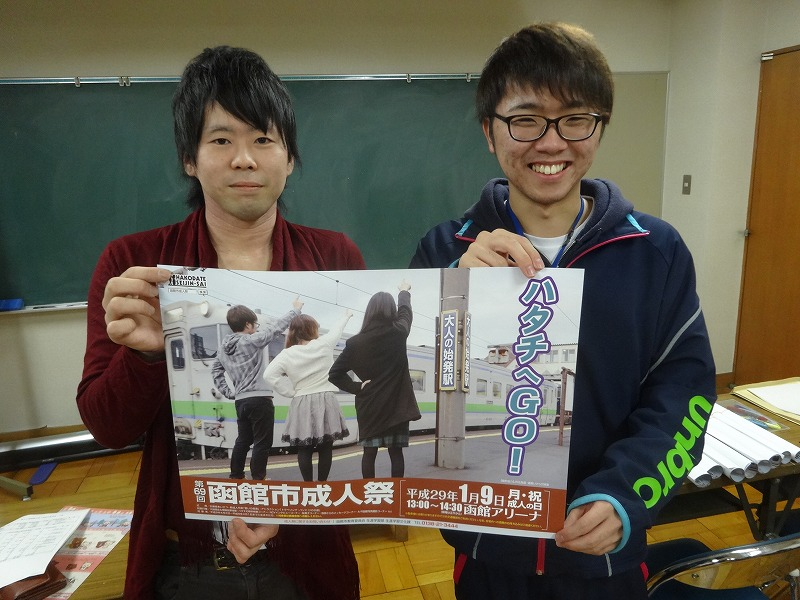 http://www.hakodate20.com/image/161208seijin1.jpg