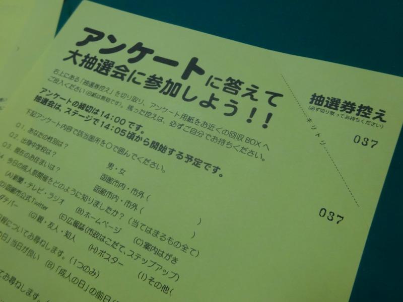 http://www.hakodate20.com/image/161222seijin2.jpg