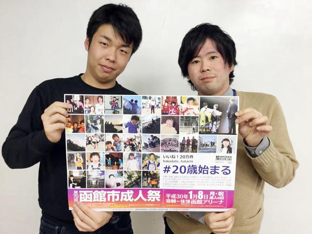 http://www.hakodate20.com/image/171211seijin.jpg
