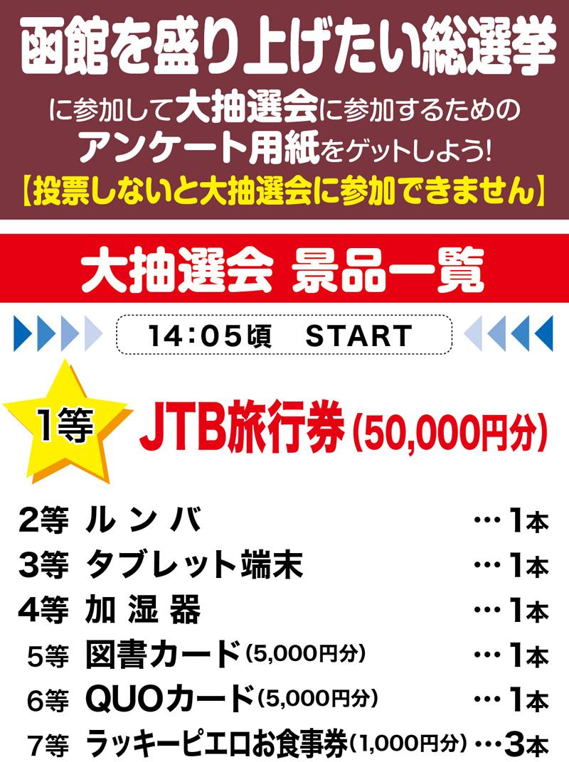 http://www.hakodate20.com/image/68th_cyusen.jpg