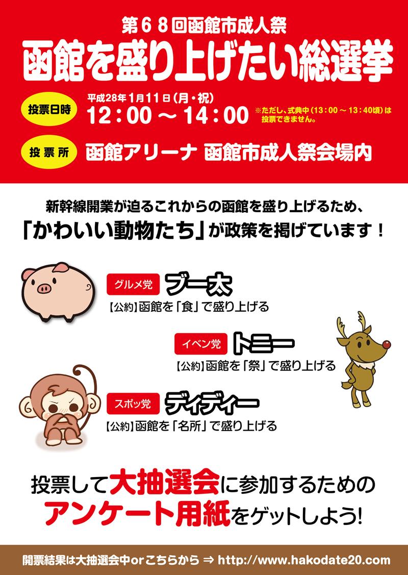 http://www.hakodate20.com/image/68th_senkyo.jpg