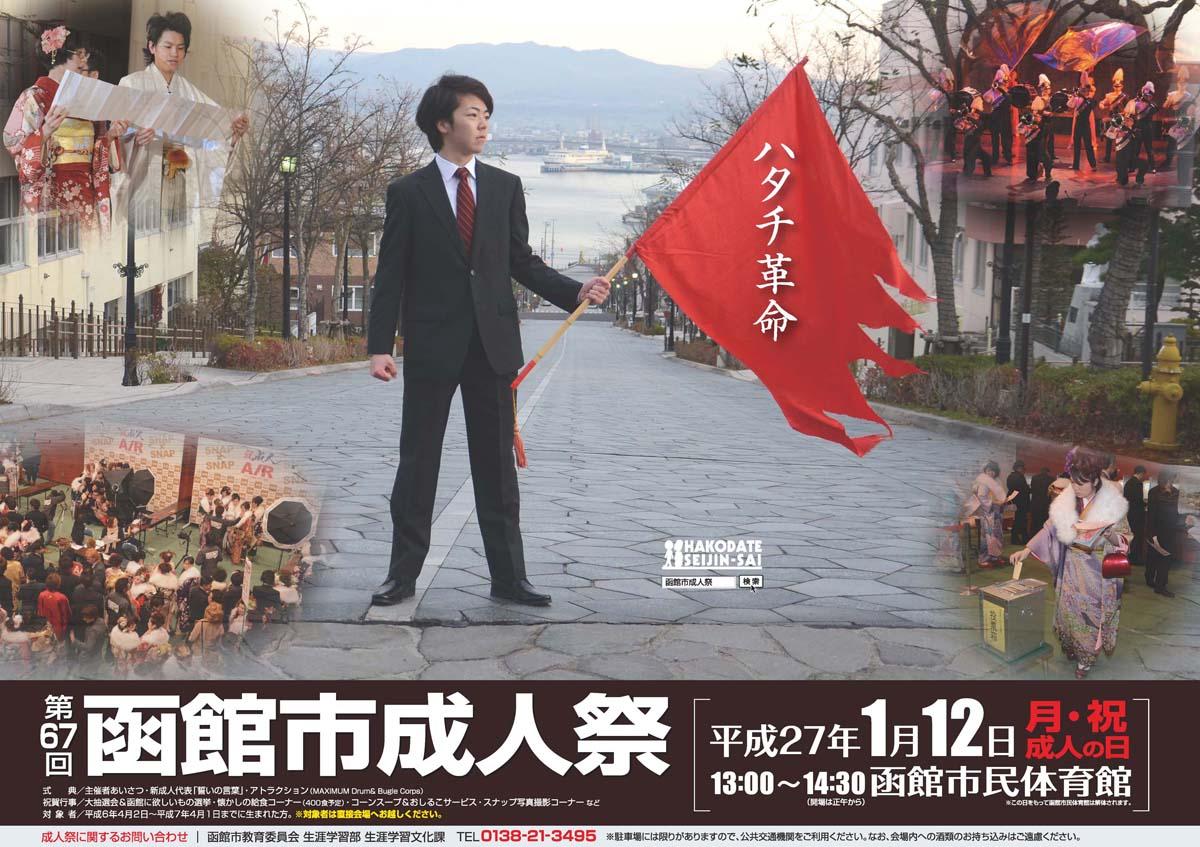 http://www.hakodate20.com/image/seijin67.jpg