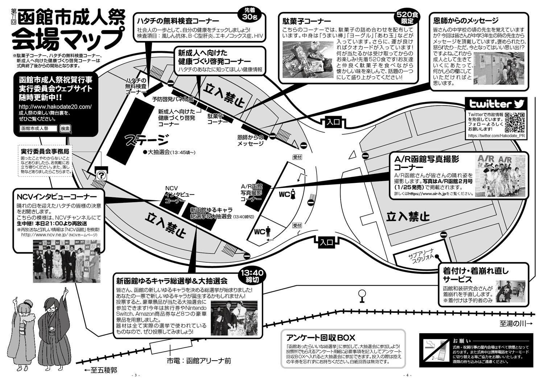 http://www.hakodate20.com/image/seijin71pro.jpg