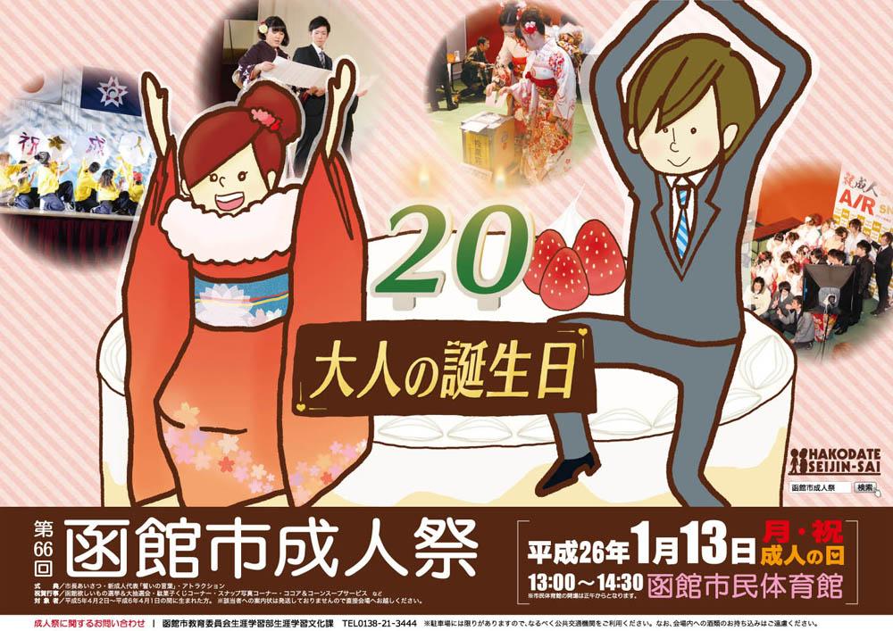 http://www.hakodate20.com/image/seijinsai66_ols.jpg