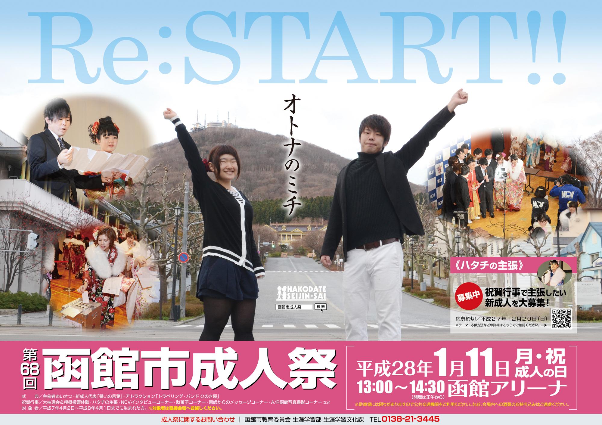 http://www.hakodate20.com/image/seijinsai68ol.jpg