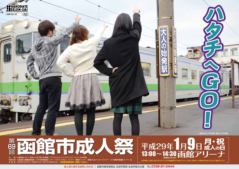 http://www.hakodate20.com/image/seijinsai69.jpg