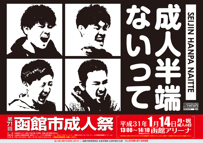 http://www.hakodate20.com/image/seijinsai71pos.jpg