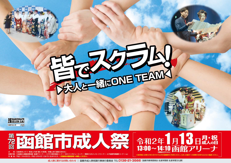 http://www.hakodate20.com/seijinsai72ol.jpg